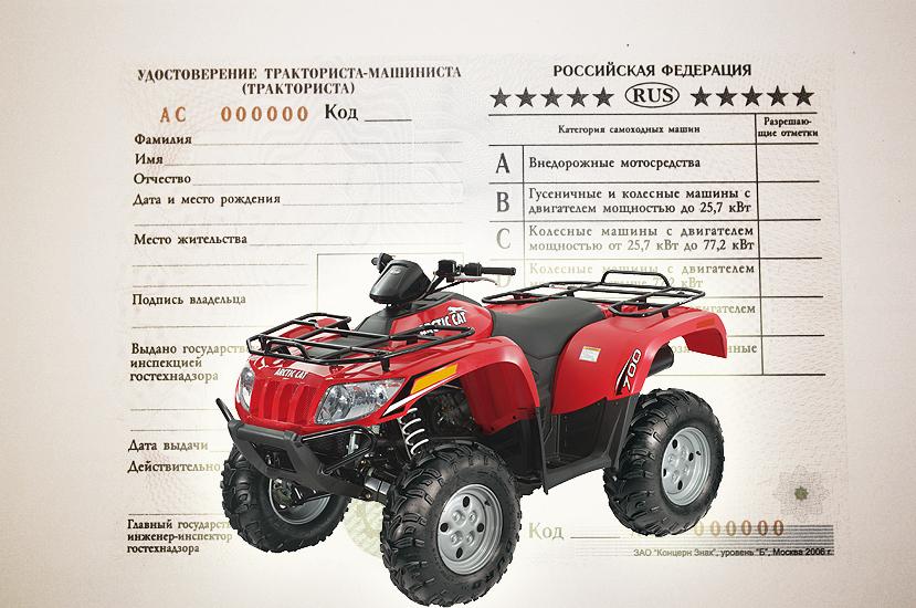 Можно ли управлять скутером с правами тракториста