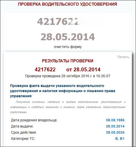 База гибдд официальный сайт о лишении водительских прав по фамилии