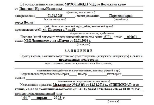Перечень документов для получения водительских прав