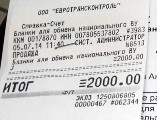 Как оплатить госпошлину при получении водительского удостоверения