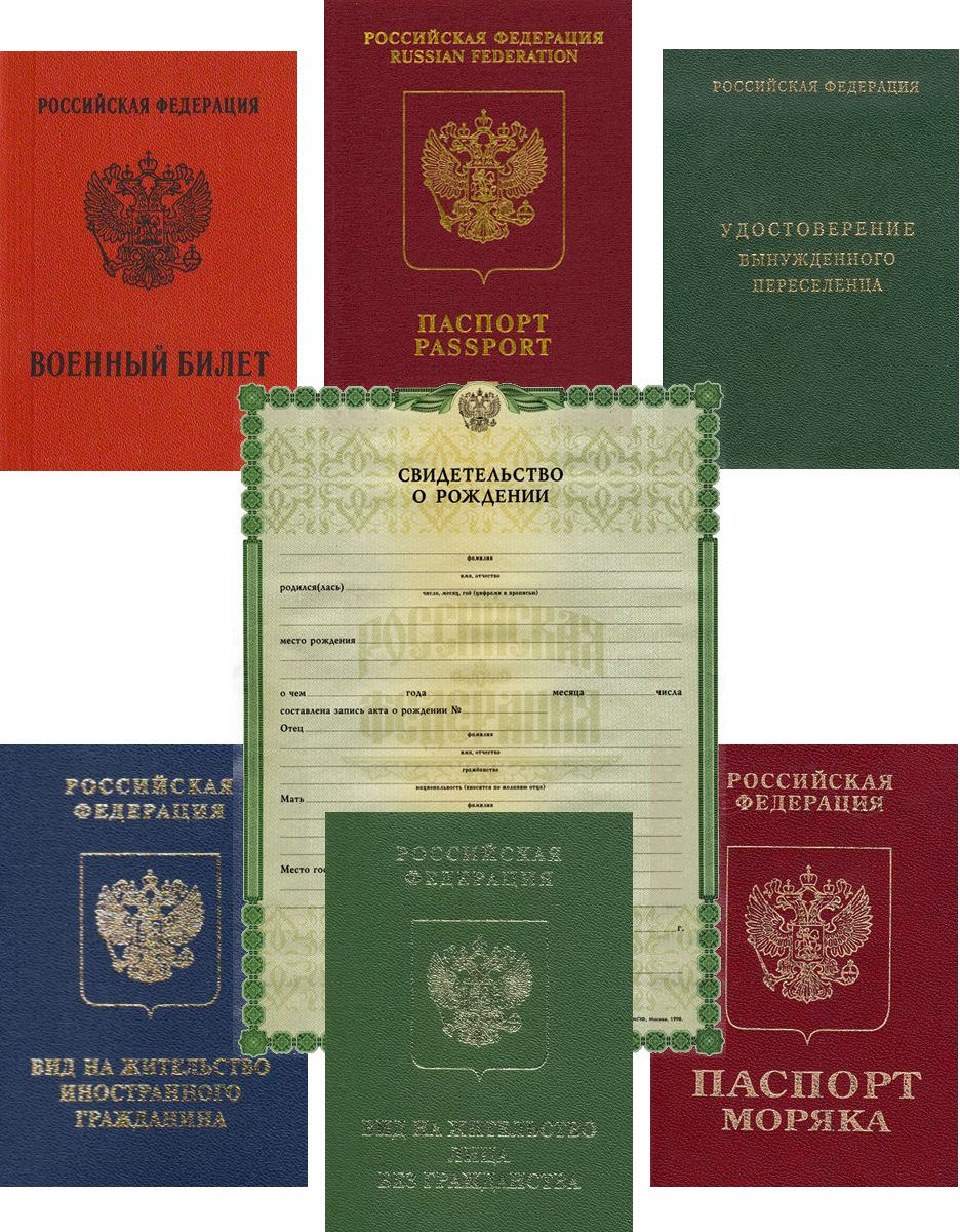 Является ли водительское удостоверение удостоверением личности в 2019 году